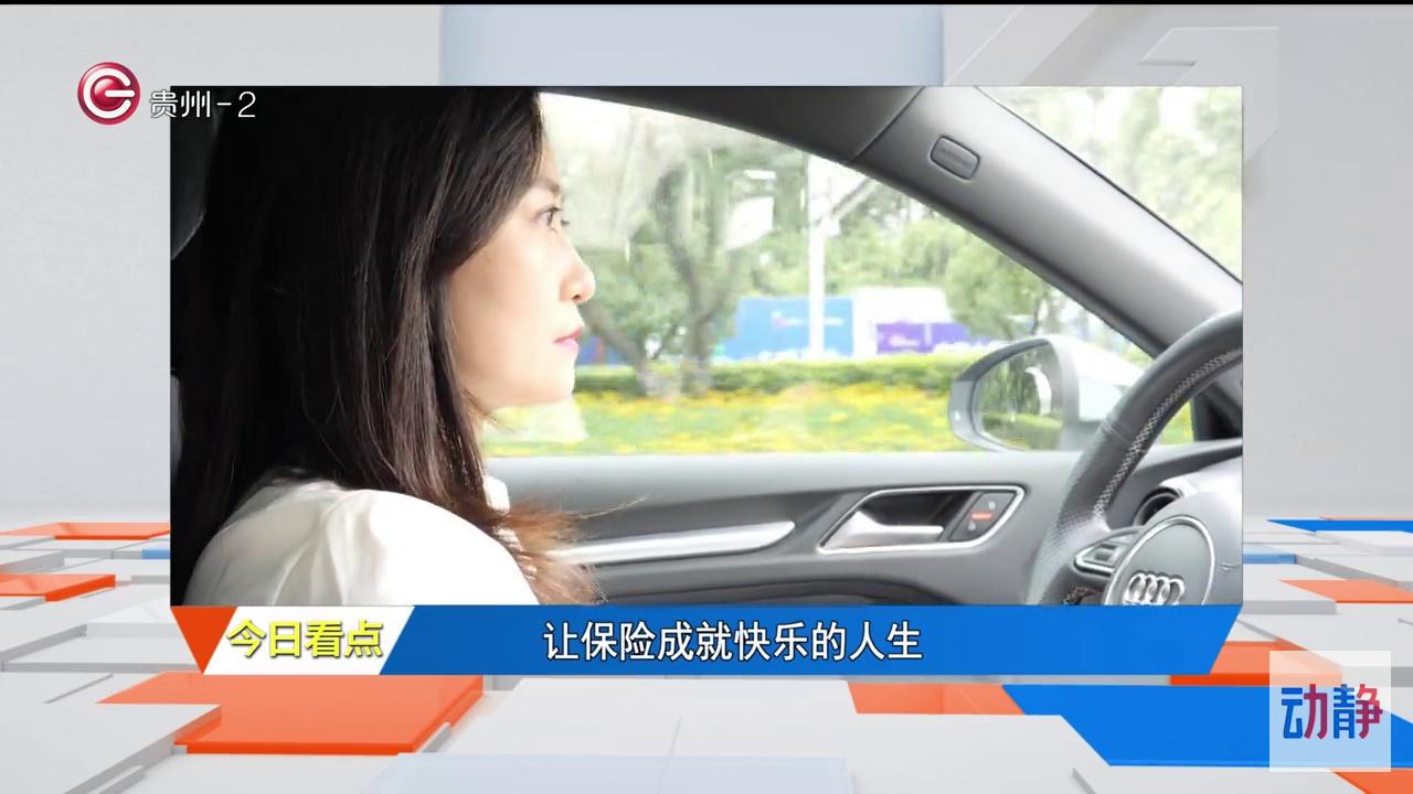 HD百姓财经9月23日