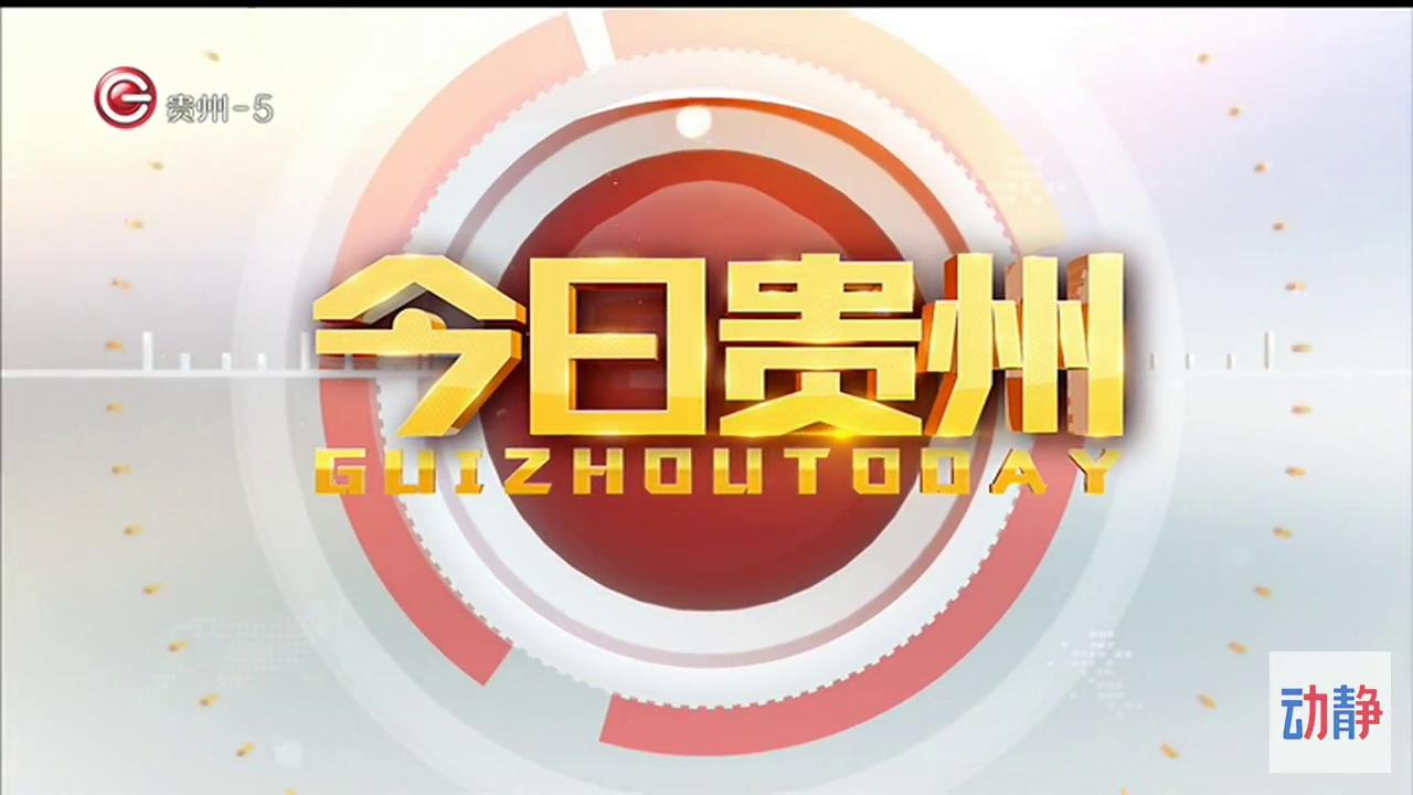 HD今日贵州9月25日