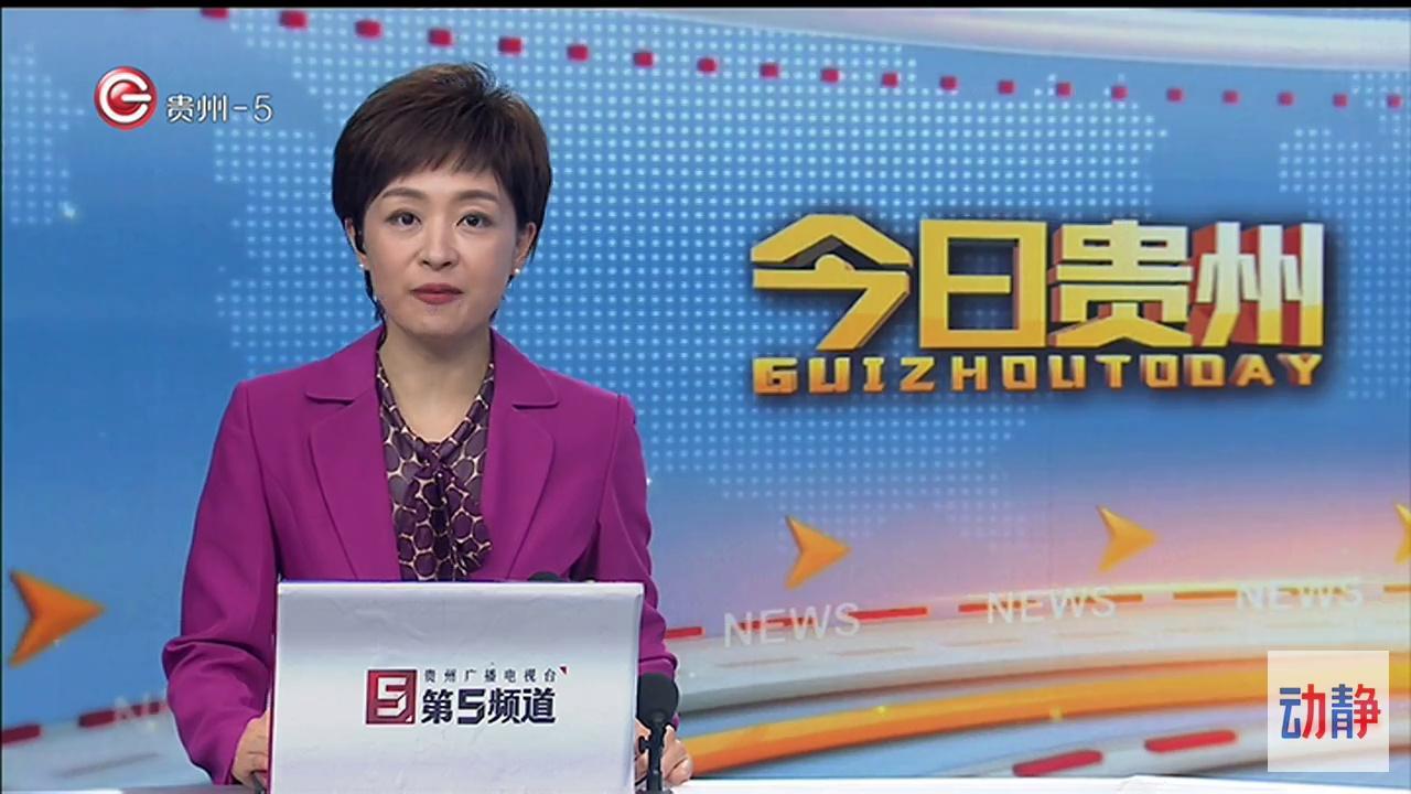 HD今日贵州9月26日