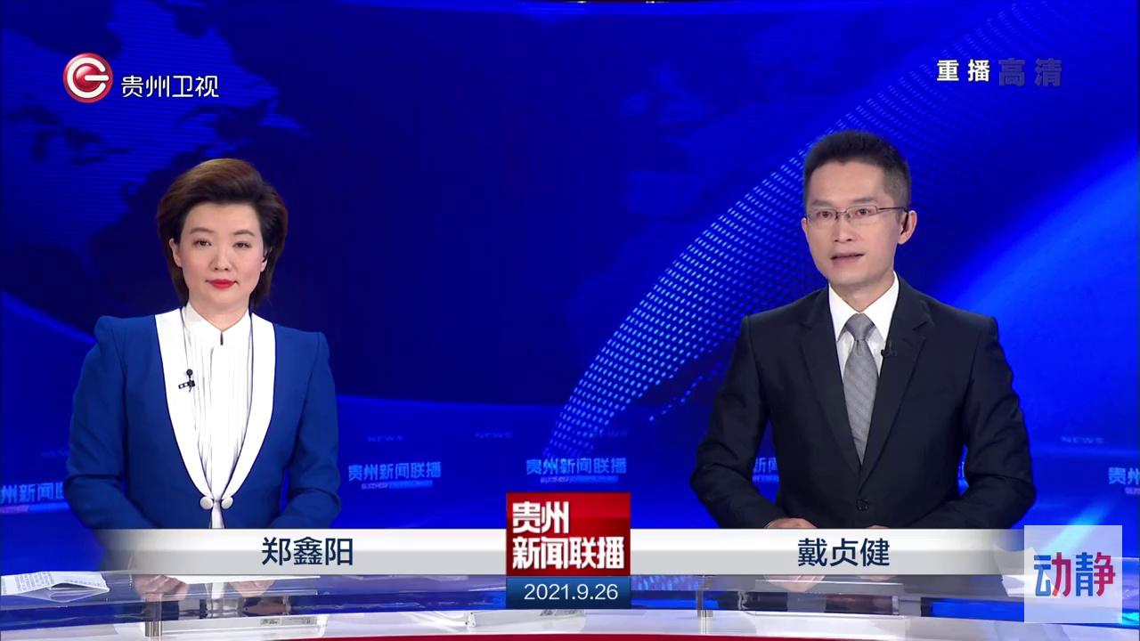 贵州澳门金沙官网联播9月26日
