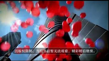 HD玩味中国10月18日