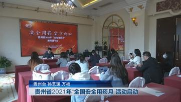 """贵州澳门银河联播丨贵州省2021年""""全国安全用药月""""活动启动"""