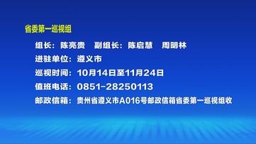 贵州澳门银河联播丨十二届贵州省委第十三轮巡视完成进驻