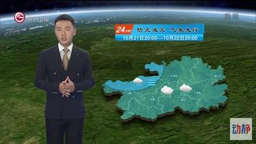 天气预报10月21日