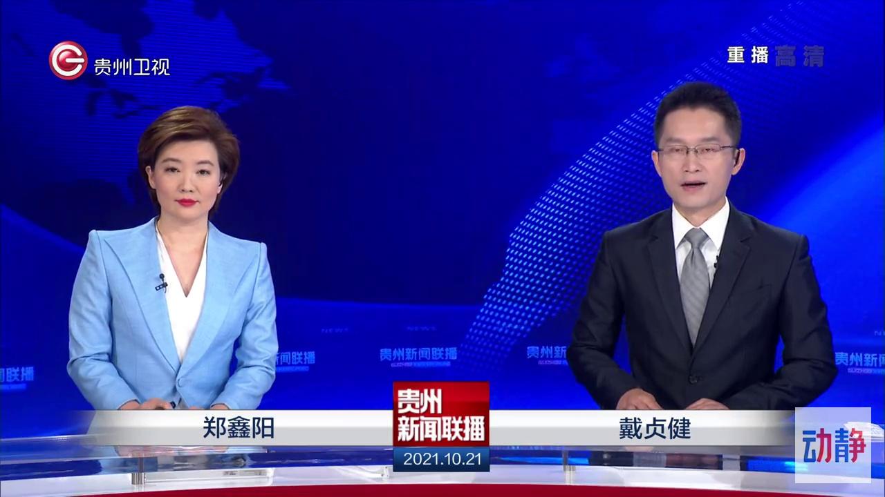 贵州新闻联播10月21日