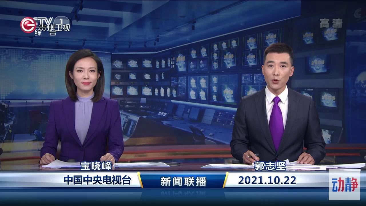 中央新闻联播10月22日