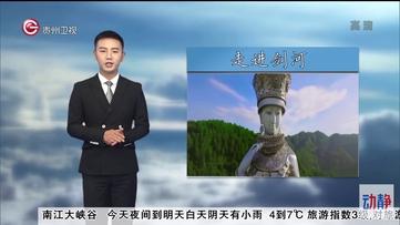 贵州旅游天气导航10月21日