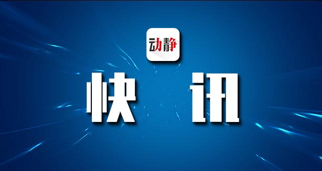 贵州澳门银河联播丨10月23日时政快讯