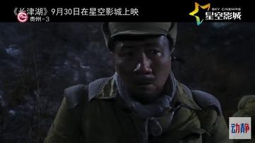 HD《星空十月宣传片》
