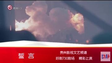 HD4分钟《誓言》精彩片段