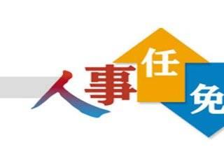 贵州省一周人事:黔南州遵义等多地任免一批干部