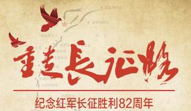【H5】重走长征路 纪念红军长征82周年