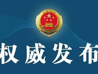 最高人民检察院依法对王晓光决定逮捕