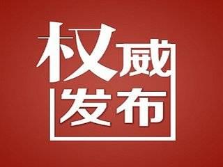 中共中央政治局委员、国务院副总理刘鹤就当前经济金融热点问题接受采访