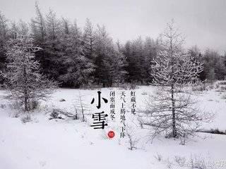 【小雪节气】冬腊风腌,蓄以御冬