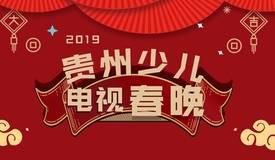 2019贵州少儿电视春晚