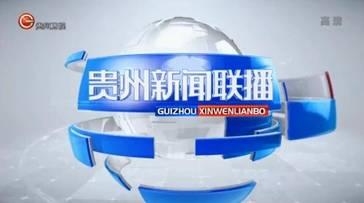 贵州新闻联播2020年01月23日