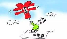 贵州出台带薪年休假文件,应休未休按工资200%支付!有你吗?