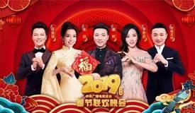 《2019年元宵晚会》主持人嘉宾全阵容亮相!