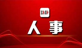 贵州省管干部任前公示