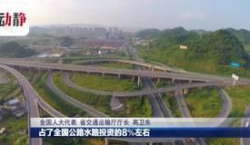 【精彩数贵州】贵州:开创经济社会高质量发展新路