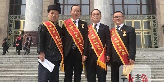 我省获全国五一奖和工人先锋号的代表从京载誉归来