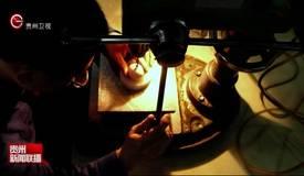 今晚18:30-19:00,在鸡蛋上打孔的工匠与您相约《贵州新闻联播》