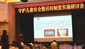中消会发布首批中国婴童用品质量安全团体标准