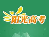 """教育部阳光高考信息平台将开设""""贵州省网上咨询专场"""""""