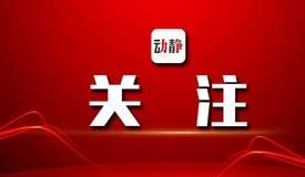 贵州省全面开展工程建设项目审批制度改革工作会议召开 谌贻琴作批示