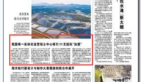 """央媒看贵州丨我国唯一实体化运营院士中心在贵州 吸引11支团队""""加盟"""""""