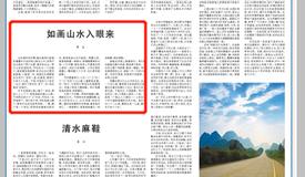 央媒看贵州 | 如画山水入眼来