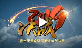 动静视频丨《脱贫攻坚群英谱•决战2019》第八期《带富能手 李德红》