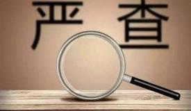 贵州11件省级挂牌督办环境违法案件公布