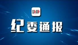 山东省政府驻北京办事处原党委书记、主任窦玉明被开除党籍和公职