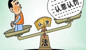 贵州:六家单位联合发文 规范认罪认罚从宽制度实施细则