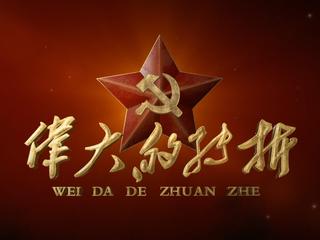 38集!贵州省委宣传部出品的电视剧《伟大的转折》,8月26日央视一套燃情首映!