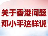 收藏这组海报,重温邓小平关于香港问题讲话