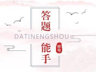 答题通道 | 答题拿大奖赶紧戳进来!庆祝新中国成立70周年知识竞赛