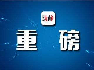 """贵阳市""""开四停四""""正式取消 !本周小客车不限号,23日起尾号限行新规实施"""