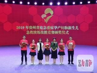冠军出炉!刚刚,2019年贵州省危急重症孕产妇和新生儿急救演练技能竞赛省级决赛落幕