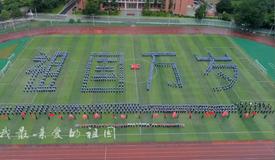 """贵州警察学院————贵州高校""""我和我的祖国""""快闪展播"""