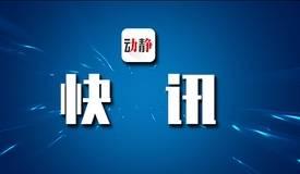 贵州56个单位拥有了新闻发言人,涉及省管国企、省属高校