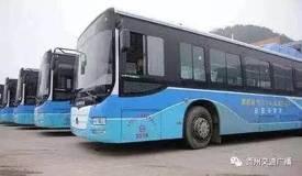 贵阳最新最全公交乘车指南,想去哪里去哪里!