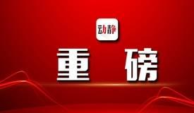 """重磅!农业农村部""""官宣""""了一批新的地标产品,贵州排名第一"""