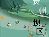 一张长图让你了解贵州坝区新进展