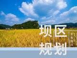 一图读懂|贵州坝区发展的这些重点,你知道吗?以后将这样走...