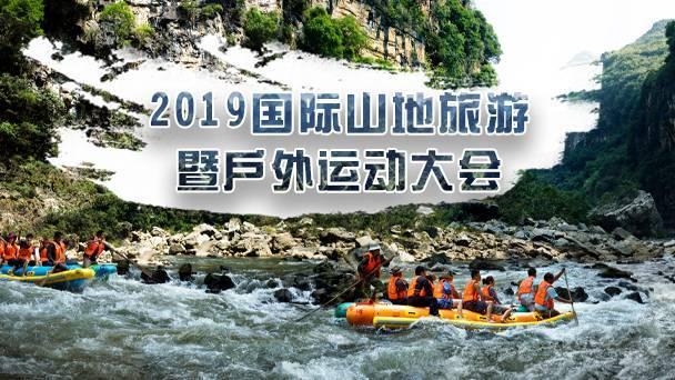 2019国际山地旅游暨户外运动大会