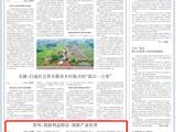 央媒看贵州丨贵州:创新利益联结 助推产业扶贫
