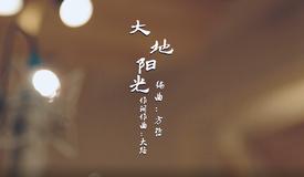 贵州省职工短视频大赛展播丨贵阳市总工会——大地阳光